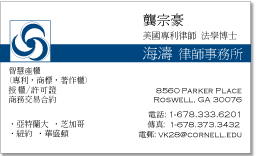 Chinese language business cards